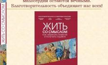 Жить со смыслом презентация в петербурге book-spb-2010-9
