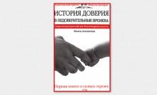 Ольга Алексеева книга обложка alekseeva-cover