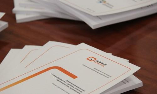 Брошюры о целевых капиталах Форума Доноров