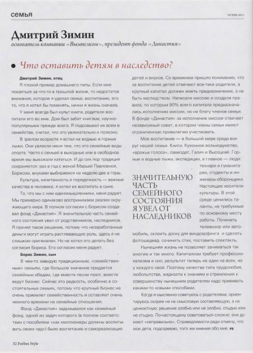 Интервью Дмитрия Зиминаzimin-interview