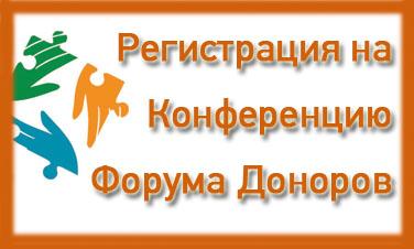 регистрация на конференцию copy