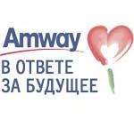 """Фонд Amway """"В ответе за будущее"""""""