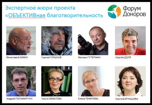 Жюри конкурса ОБЪЕКТИВная благотворительность