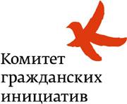 Комитет гражданских инициатив_180