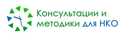 Автономная некоммерческая организация поддержки развития социальных инициатив «Консультации и методики для НКО»