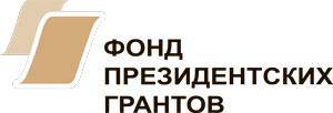 Фонд-президентских-грантов