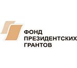 Fond-prezidentskikh-grantov