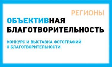 OB'EKTIVnaya-blagotvoritelnost___na-sajt-376x226