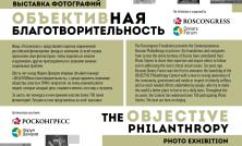 Фотовыставка «ОБЪЕКТИВная благотворительность» представлена в Швейцарии Всемирном экономическом форуме в программе «Русского дома»