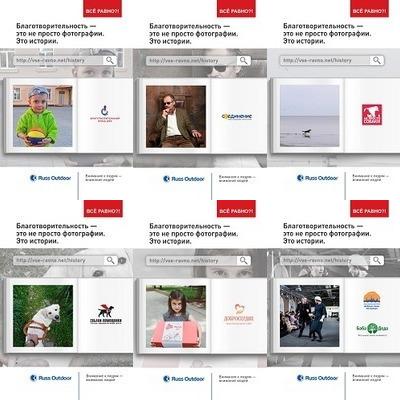 Финалисты конкурса — участники кампании «Добрые истории» Russ Outdoor