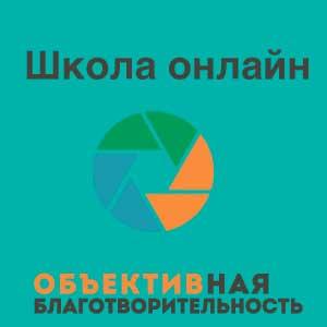 ОБ Школа визуальных коммуникаций онлайн ШВК