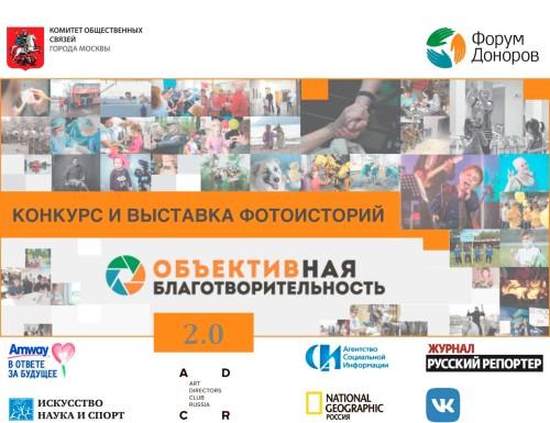 ОБ-заставка-с-партнерами_конкурс-и-выставка-фотоисторий_0305