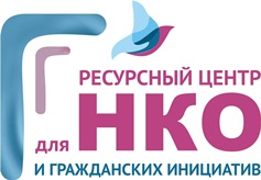 РЦ НКО для гражданских инициатив
