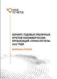 http://www.donorsforum.ru/wp-content/uploads/2018/05/Tochka-otscheta-2017-2018-end.pdf