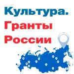 Культура-Гранты-России