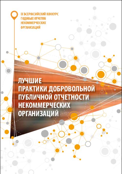 Обложка брошюры Точка отсчета
