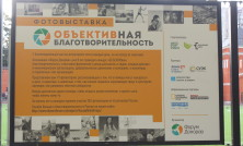 Открытие фотовыставки ОБЪЕКТИВная благотворительность (18)