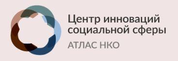Атлас НКО