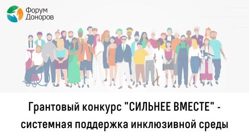 Грантовый конкурс _СИЛЬНЕЕ ВМЕСТЕ_ - системная поддержка инклюзивной среды
