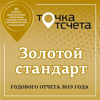 Золото_2020