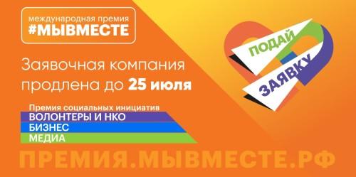 Банер горизонтальный МЫВМЕСТЕ-2507